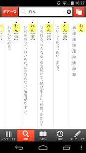Androidアプリ「【優待版】新明解国語辞典第七版 公式アプリ | ビッグローブ」のスクリーンショット 3枚目
