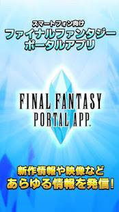 Androidアプリ「ファイナルファンタジーポータルアプリ」のスクリーンショット 1枚目