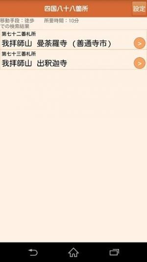 Androidアプリ「四国八十八箇所の道案内(徒歩用)」のスクリーンショット 3枚目