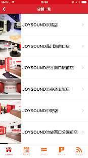 Androidアプリ「JOYSOUND直営店公式アプリ」のスクリーンショット 4枚目