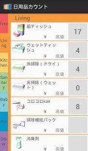 Androidアプリ「日用品カウント」のスクリーンショット 2枚目