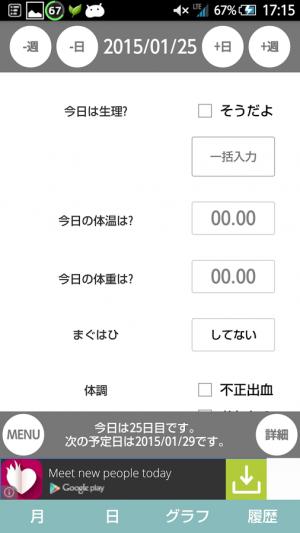 Androidアプリ「レディナビ!(簡単・便利・高機能な生理日予測・基礎体温表)」のスクリーンショット 2枚目