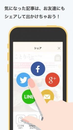 Androidアプリ「東京のおしゃれなおでかけスポット情報が満載![ハレット]」のスクリーンショット 5枚目