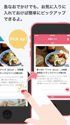 Androidアプリ「東京のおしゃれなおでかけスポット情報が満載![ハレット]」のスクリーンショット 4枚目