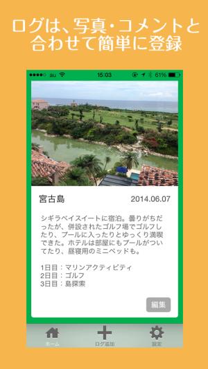 Androidアプリ「ログコレ-お手軽写真日記でライフログを保存&ランキング化!-」のスクリーンショット 2枚目