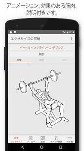 Androidアプリ「Fitness Point Pro - ワークアウト日誌」のスクリーンショット 2枚目