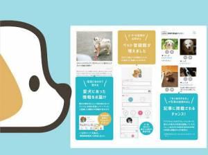 Androidアプリ「いぬのきもち・ねこのきもち 犬猫に毎日役立つペット情報」のスクリーンショット 2枚目