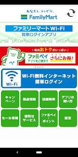Androidアプリ「ファミリーマートWi-Fi簡単ログインアプリ」のスクリーンショット 2枚目
