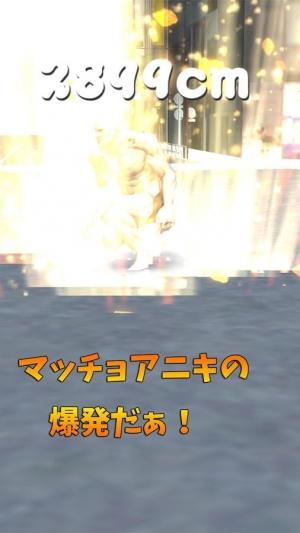 Androidアプリ「筋肉兄貴の跳躍!」のスクリーンショット 5枚目