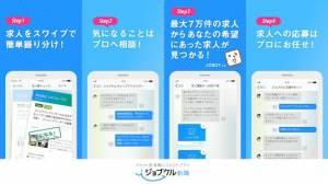 Androidアプリ「転職 ジョブクル:転職サイトの正社員・契約社員の求人が見つかるチャット型転職アプリ「ジョブクル転職」」のスクリーンショット 2枚目