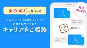 Androidアプリ「転職 ジョブクル:転職サイトの正社員・契約社員の求人が見つかるチャット型転職アプリ「ジョブクル転職」」のスクリーンショット 4枚目