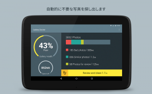 Androidアプリ「Cleaner (Boost & Clean)」のスクリーンショット 4枚目