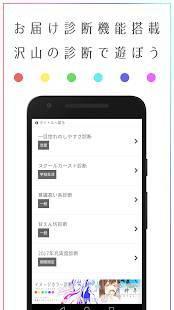 Androidアプリ「イメージカラー診断 - あなたの性格、何色ですか?Testiiの診断・心理テストシリーズ」のスクリーンショット 5枚目