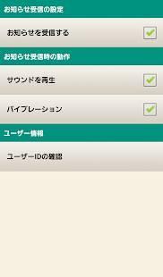 Androidアプリ「クロネコヤマト公式アプリ」のスクリーンショット 5枚目