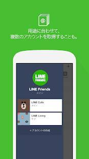 Androidアプリ「LINE@App (LINEat)」のスクリーンショット 3枚目