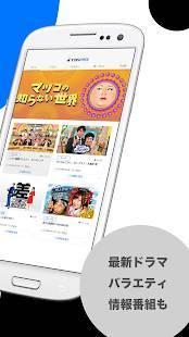 Androidアプリ「TBS FREE ー無料でドラマやバラエティ番組を視聴」のスクリーンショット 2枚目