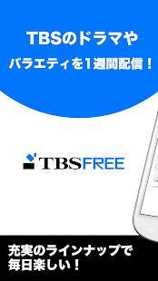 Androidアプリ「TBS FREE ー無料でドラマやバラエティ番組を視聴」のスクリーンショット 1枚目