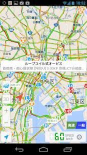 Androidアプリ「オービス警報 - オービス&渋滞」のスクリーンショット 3枚目