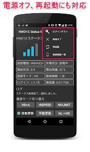Androidアプリ「HWD15 Status Notifier」のスクリーンショット 3枚目