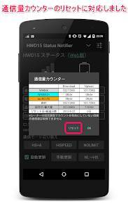 Androidアプリ「HWD15 Status Notifier」のスクリーンショット 1枚目