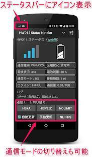 Androidアプリ「HWD15 Status Notifier」のスクリーンショット 2枚目