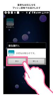 Androidアプリ「新生銀行カードローン レイク 公式アプリ「新生銀行 L」」のスクリーンショット 5枚目