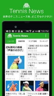 Androidアプリ「テニスニュース/世界の最新テニス情報がサクサク読める」のスクリーンショット 1枚目