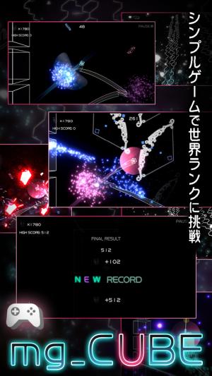 Androidアプリ「mg_CUBE 【光と音のアクションパズル】」のスクリーンショット 4枚目