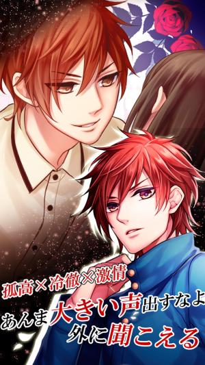 Androidアプリ「ヴァン恋 | 無料恋愛ゲーム乙女ゲーム」のスクリーンショット 2枚目