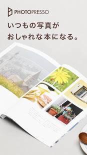 Androidアプリ「PHOTOPRESSO おしゃれフォトブック簡単作成アプリ」のスクリーンショット 1枚目