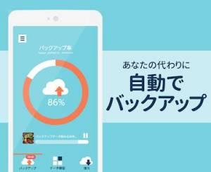 Androidアプリ「Yahoo!かんたんバックアップ-電話帳や写真を自動で保存」のスクリーンショット 3枚目