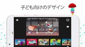Androidアプリ「YouTube Kids」のスクリーンショット 4枚目