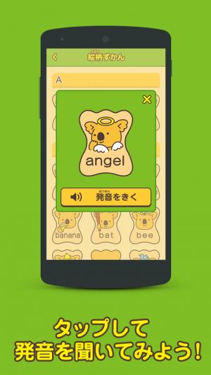 Androidアプリ「えいごのコアラのマーチアプリ」のスクリーンショット 5枚目