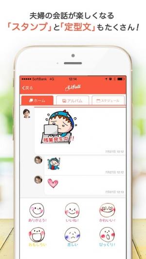 Androidアプリ「赤ちゃん・子供の育児写真アルバム・スケジュール管理 -FaM」のスクリーンショット 4枚目
