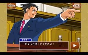 Androidアプリ「逆転裁判 123HD」のスクリーンショット 1枚目