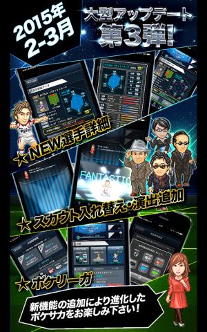 Androidアプリ「ポケサカ [サッカー無料育成ゲーム] ポケットサッカークラブ」のスクリーンショット 2枚目