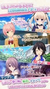Androidアプリ「虹色カノジョ2d」のスクリーンショット 3枚目