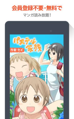 Androidアプリ「【無料漫画】パステル家族 /comicoで大人気のマンガ作品」のスクリーンショット 1枚目