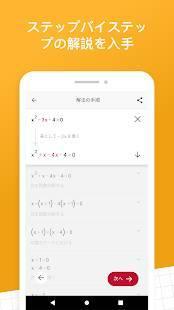 Androidアプリ「Photomath」のスクリーンショット 3枚目