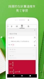Androidアプリ「Photomath」のスクリーンショット 2枚目