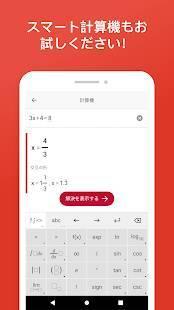 Androidアプリ「Photomath」のスクリーンショット 4枚目