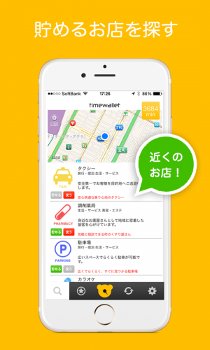 Androidアプリ「time wallet|タイムウォレット」のスクリーンショット 2枚目