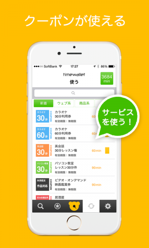 Androidアプリ「time wallet|タイムウォレット」のスクリーンショット 5枚目
