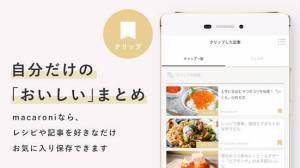 Androidアプリ「macaroni(マカロニ)-食のトレンドと無料レシピ動画を毎日お届け-」のスクリーンショット 5枚目