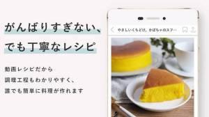Androidアプリ「macaroni(マカロニ)-食のトレンドと無料レシピ動画を毎日お届け-」のスクリーンショット 3枚目