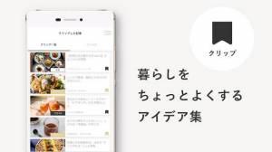 Androidアプリ「macaroni(マカロニ)~食からはじまる、笑顔のある暮らし。~」のスクリーンショット 5枚目