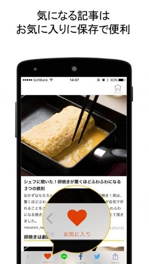 Androidアプリ「macaroni [マカロニ]グルメニュースと簡単レシピ動画」のスクリーンショット 5枚目