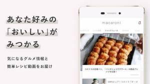 Androidアプリ「macaroni(マカロニ)-食のトレンドと無料レシピ動画を毎日お届け-」のスクリーンショット 2枚目