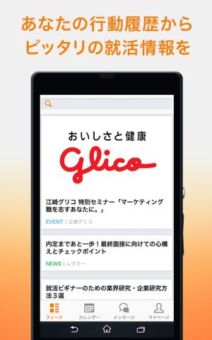 Androidアプリ「レクミー- 就活イベント収集・企業研究のための無料就活アプリ」のスクリーンショット 3枚目