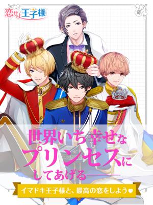 Androidアプリ「恋せよ王子様(恋王子)」のスクリーンショット 1枚目